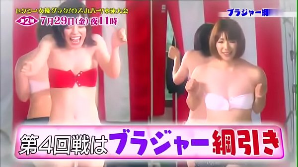 Japanese tv game show p